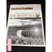 【二手旧书8成新】法国.葡萄酒的盛宴 /刘沙、唐勇 上海文化出版社