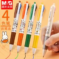晨光四色多色圆珠笔按动式4色红蓝黑色油笔学生用多功能三色原子彩色笔合一水0.5/0.7mm笔可爱园珠笔批发