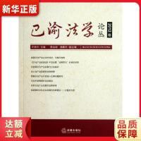 巴渝法学论丛(2012卷) 许明月 编 9787511837066 【新华书店,购书无忧】