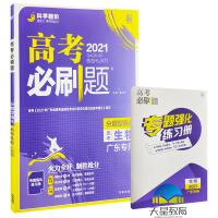 新高考广东专版 6.7高考2021必刷题选考生物分题型强化 高考必刷题生物