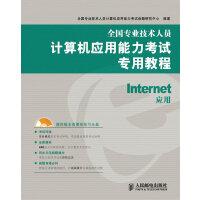 全国专业技术人员计算机应用能力考试专用教程――Internet(附光盘)