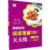 小学英语阅读理解100+天天练 一年级