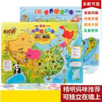 【支持礼品卡】大号磁性拼拼乐中国世界地图木制立体拼图板儿童益智力玩具5nq