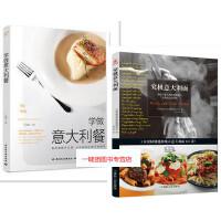 学做意大利餐+究极意大利面 意大利料理 西餐菜谱 意面 美食书籍 食谱书籍大全家常菜 菜谱大全厨师书 烹饪书籍