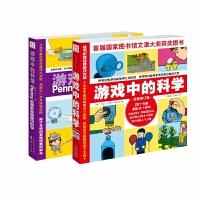 48折特惠 游戏中的科学(附光盘2017全新修订版)+游戏中的科学2(Penny老师教你创意玩科学)
