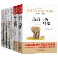 儿童文学名家经典书系 共6册 世界优秀动物小说选 第七条猎狗最后一头战象 6-12岁儿童文学课外读物 小学生初中课外阅