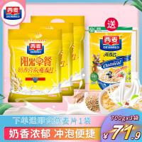 西�� �光早餐奶香�I�B��片700gX3袋�b即食燕��片免煮早餐�_�