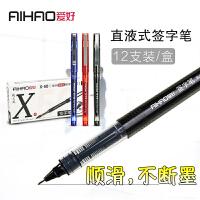 爱好x50直液式中性笔走珠笔黑笔签字笔纯之风办公文具0.5mm水性笔