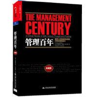 管理百年(Thinker50创始人经典作品,一部现代管理学史,更是一部现代商业进化史。一本书,梳理百