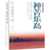 神苦乐岛 9787501449446 (日)内田康夫 群众出版社 新华书店 正品保障