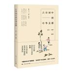 古诗词中的中华美德 方笑一 戎默 上海人民出版社 9787208146396