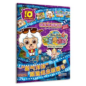 喜羊羊十周年献礼:电影馆・飞马奇遇记