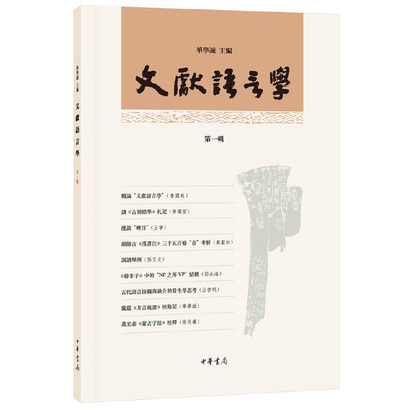 文献语言学(第一辑)中华书局出版