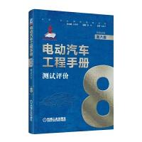 电动汽车工程手册 第八卷 测试评价卷