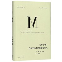 日本之镜--日本文化中的英雄与恶人(精) 其他 9787542662019