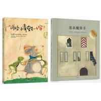 遇见美好系列(第1辑):谁给小青蛙一个家[3-6岁]+花衣魔笛手(国际安徒生大奖系列)[3-10岁] 布丽吉特.威宁格