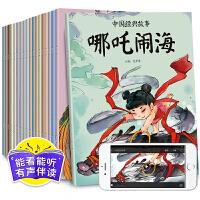 有声读物 儿童绘本中国经典故事绘本20册儿童神话寓言故事绘本宝宝睡前故事书3-6-9岁古代神话绘本幼