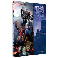 北京世图:围城:漫威漫画大事件