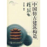 【二手旧书9成新】中国仿古建筑构造精解田永复著化学工业出版社