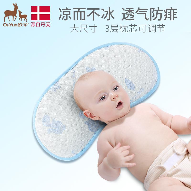 欧孕新生婴儿宝宝防偏枕头透气吸汗枕儿童夏秋季小孩0-1-3-6岁凉而不冰,夏夜好睡眠