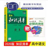 2020版 曲一线高中知识清单 语文 课标版高中语文高考总复习资料语文文字运用古诗文 送手册