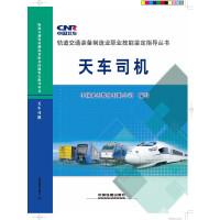 天车司机 中国北车股份有限公司写 9787113200077 中国铁道出版社
