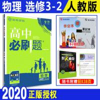 2020版高中必刷题物理选修3-2 人教版RJ 新课标高一物理同步练习刷题分题型强化训练资料书