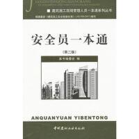 安全员一本通(第二版)/建筑施工现场管理人员一本通系列丛书