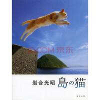 现货【深图日文】岩合光昭 �uの猫 猫之岛 辰巳出版 大型本