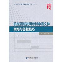 机械领域发明专利申请文件撰写与答复技巧