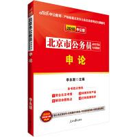 北京公务员考试用书中公2018北京市公务员录用考试专用教材申论