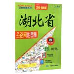 2018公路地图系列-湖北省公路网地图集