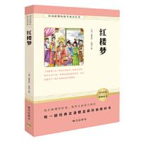 红楼梦 中国四大名著之一 语文新课标助考阅读名著9787550136526