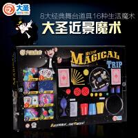 大圣魔术道具儿童套装玩具震撼小学生初学者舞台表演神奇生日礼物