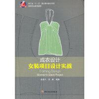 成衣设计-女装项目设计实战 张建兴,项敢著 中国轻工业出版社 9787501983520