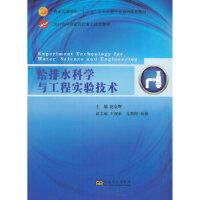 给排水科学与工程实验技术 赵金辉 东南大学出版社 9787564169411