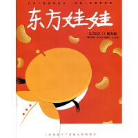 东方娃娃智力版11月2020年21期 期刊杂志