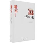 萧军精选集《八月的乡村》(中国现代文学馆权威选编)