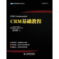 CRM基础教程