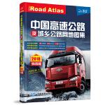 2018中国高速公路及城乡公路网地图集(物流版)