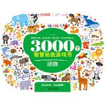 3000个智慧贴纸游戏书.动物
