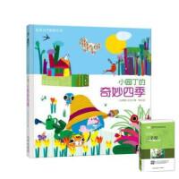 畅销书籍 小园丁的奇妙四季 *美自然翻翻绘本!极富想象力与儿童游戏精神的立体书,一本只有用童心童眼才能读懂的绘本。挑战