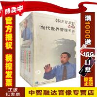 正版包票 韩庆祥教授导读当代世界管理名著(20VCD)视频讲座光盘影碟片