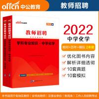 中公教育2021教师招聘考试中学套装:中学化学(教材+历年真题汇编及全真模拟试卷) 2本套