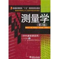 【旧书二手书8成新】测量学(第2版) 熊春宝 9787561823910 天津大学出版社【正版现货速发】