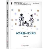 ROS机器人开发实践 胡春旭 9787111598237 机械工业出版社 新华书店 品质保障