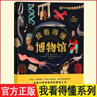 【中信出版社】 我看得懂系列 我看得懂博物馆 我看的懂博物馆 适合6-8-10岁孩子看的书籍 给孩子的文物故事儿童课外阅