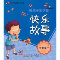 童话寓言小书坊.好孩子爱读的快乐故事