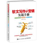 软文写作与营销实战手册:软文写作技巧+文案创意+即刻引爆传播