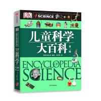 DK儿童科学大百科